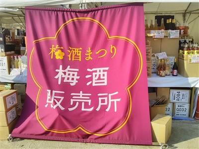 太宰府梅酒祭りでの梅酒販売