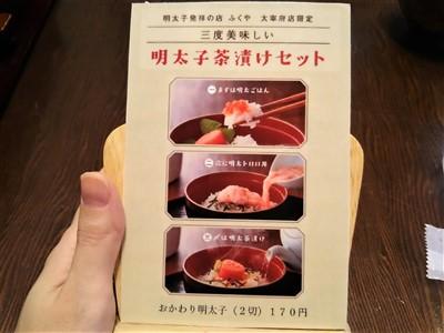 明太子茶漬けセットの食べ方