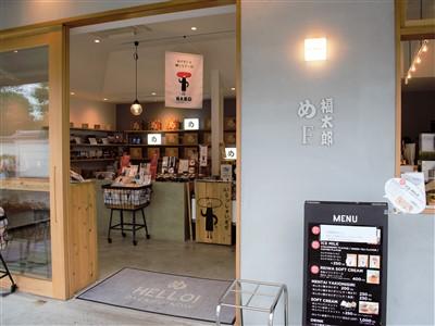 福太郎太宰府店の入り口