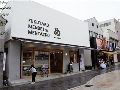 福太郎太宰府店のリニューアル後の外観