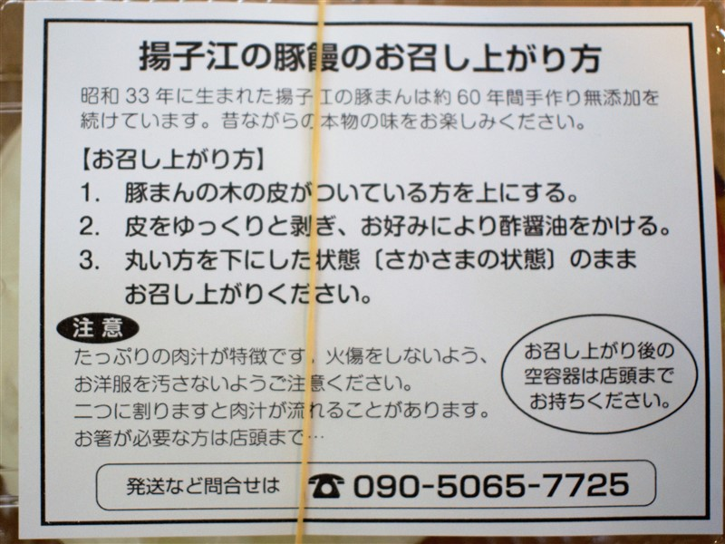 揚子江の豚まんの食べ方