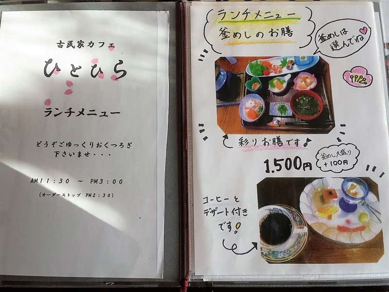 古民家カフェひとひらのランチメニュー3