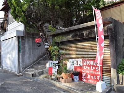 古民家カフェひとひらへの階段1