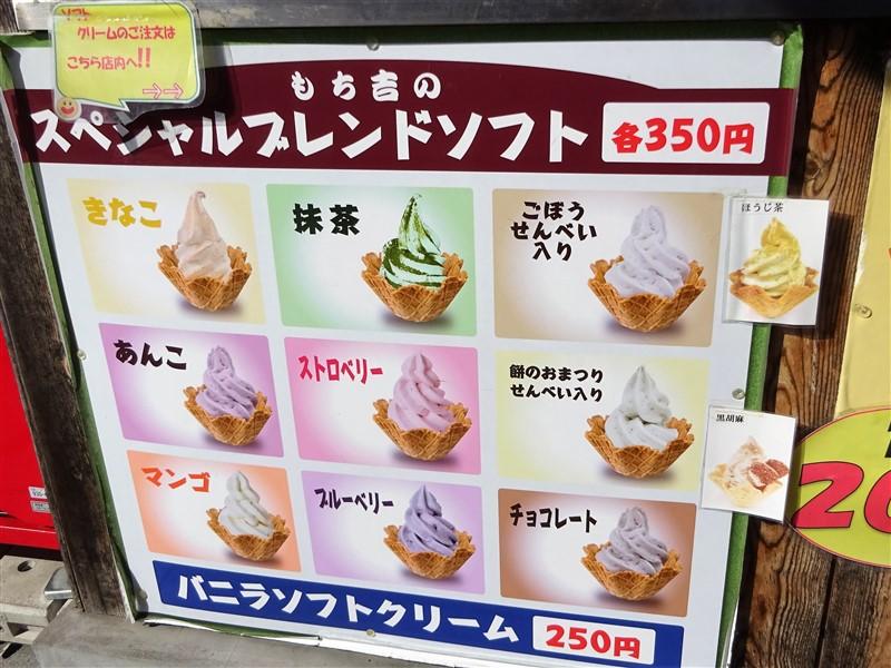 太宰府天満宮のもち吉のソフトクリームの種類