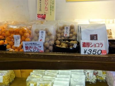 まめやの豆菓子2