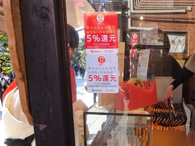 寺子屋本舗はキャッシュレス5%還元