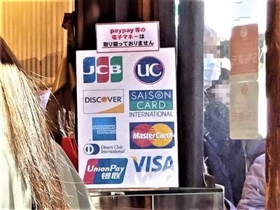寺子屋本舗は電子マネーは使えない