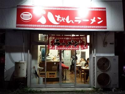 太宰府八ちゃんラーメン本店