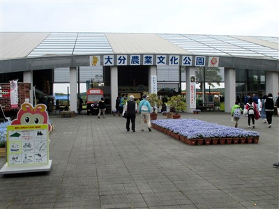 大分農業文化公園の入り口