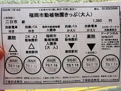 福岡市動植物園きっぷ