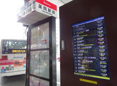 薬院駅の動物園方面のバス停2