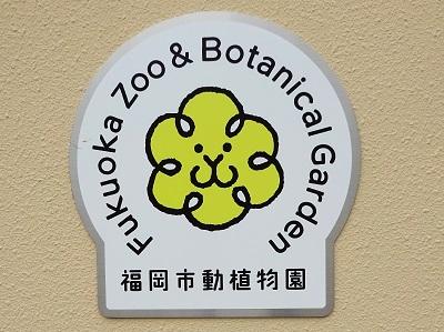 福岡市動物園に西鉄のお得きっぷでアクセス