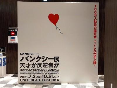 バンクシー展福岡のフォトスポット