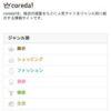 【一区間コース】宮島をコンパクトに楽しむ!12分間のお手軽プラン|アソビュー